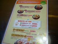 ミスターバーク 加古川ロックタウン店(加古川市東神吉町)