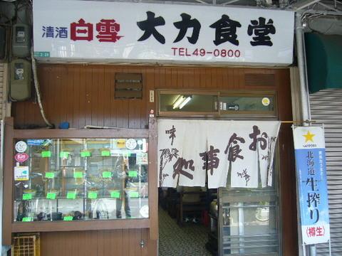 大力食堂☆超~~~大盛りカツ丼(西宮市甲子園)