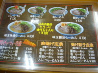 北海らーめん 淡河店☆味玉味噌らーめん(神戸市北区)