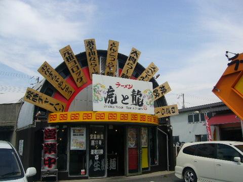 虎と龍 播磨店☆博多天神とんこつら~麺(加古郡播磨町)