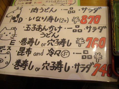 讃岐麺「うをきち」☆レディースセット(加古川市米田町)