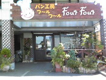 パン工房 Four Four フール フール