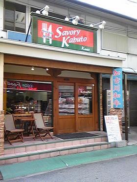 セイボリーカブト神吉店