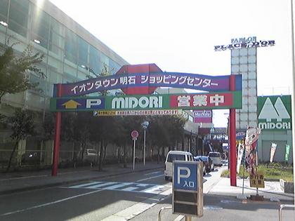 ときめき☆楽記♪:イオンタウン明...