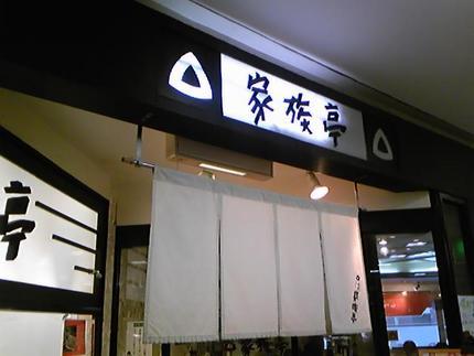 家族亭 西神中央店