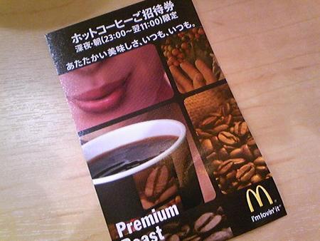 マクドナルドは太っ腹だね。