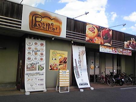 フレスコ カフェダイニング 加古川店