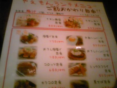串焼惣菜/やえもん