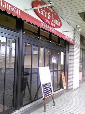 ハナフサのランチ(加古川市:カピル21専門店街)