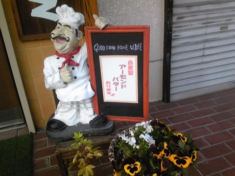 カフェ&ランチ 珈琲 紫園☆(たつの市龍野町)