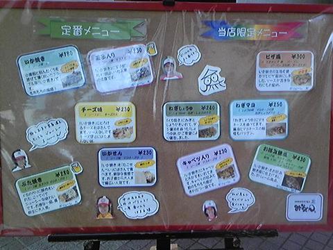 大阪名物いか焼き みなせん加古川店(加古川市加古川町)