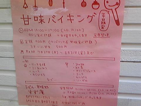 うどん・甘味処 すず庵☆ぶっかけうどん(神戸市西区)