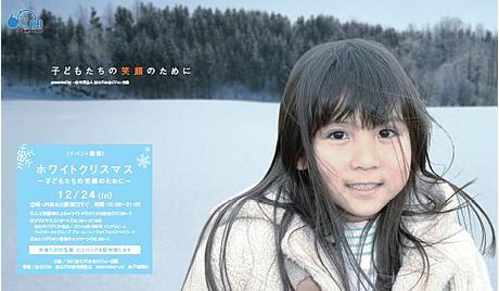 ホワイトクリスマス2010