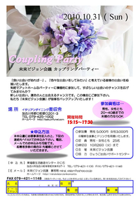 Coupling Party 開催決定!!