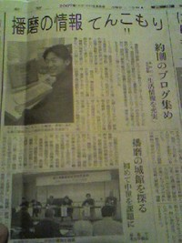 朝日新聞に紹介されました。