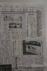 神戸新聞で紹介されました。