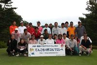 第二回 てんこもりゴルフコンペ大成功!!