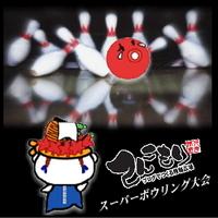 てんこもり・スーパーボウリング大会開催決定!!