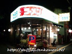 加古川の深夜にらーめんinラーメン太郎