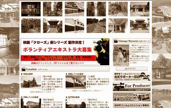 高砂市フィルムコミッションのサイトトップに!!
