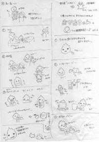 おかあちゃん日記Vol.2