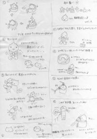 おかあちゃん日記Vol.4