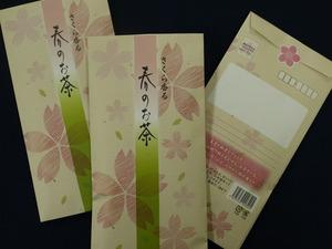 「春」限定のお茶!