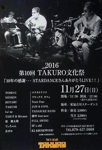 11月27日(日)第10回 TAKURO文化祭 @東加古川スターダンス