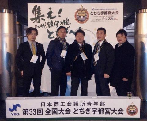 全国大会 とちぎ宇都宮大会に参加!