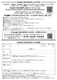 第10回Candle Cafe(キャンドル カフェ)申込み始まりました!!