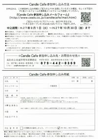 高砂市縁活パーティー第9回キャンドルカフェ