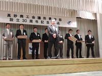 高砂商工会議所青年部設立30周年記念式典