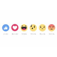 Facebook(フェイスブック)に「超いいね!」ボタンが登場