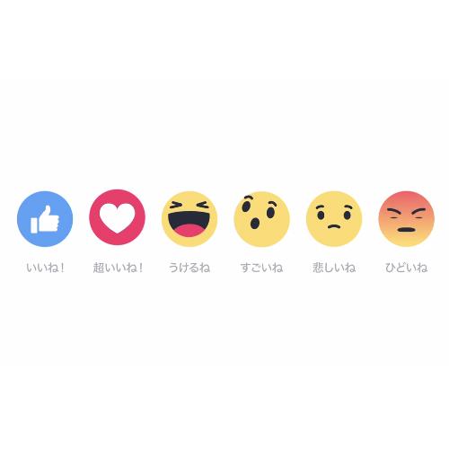 Facebook超いいね!