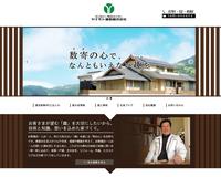ヤナモト建設株式会社(赤穂の建設会社) ホームページ制作