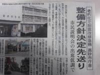高砂市庁舎整備計画
