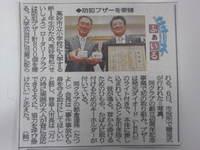 高砂青松RC創立40周年
