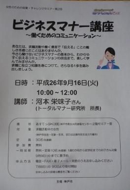 あすてっぷ神戸「ビジネスマナー講座」