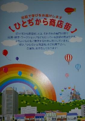 2014年度 ひとぢから商店街のパンフレット