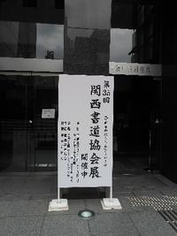 ~第35回~ 関西書道協会展