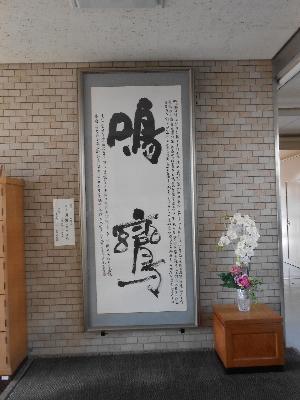 香寺高校 総合表現