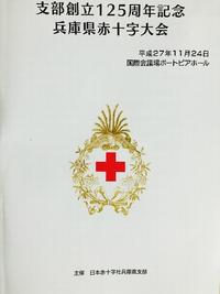支部創立125周年記念 兵庫県赤十字大会