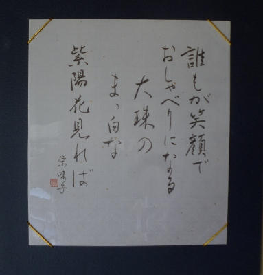 短歌(うた)と墨と木のシンフォニー展
