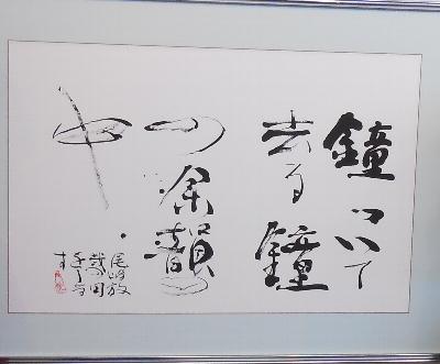 関西書道協会俊英展「尾崎放哉をかく」
