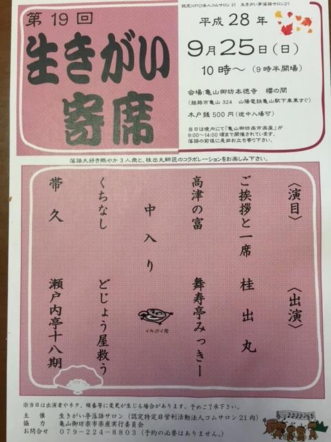 亀山本徳寺第19回「生きがい寄席」