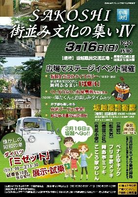 SAKOSHI街並み文化の集いⅣ