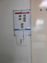第28回東・北播磨学ぶ高齢者の集い