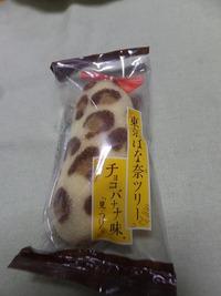 東京ばな奈ツリー・・・チョコバナナ味