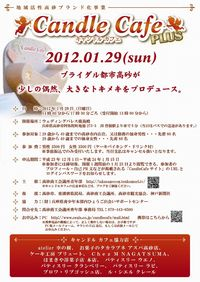 【Candle Cafe】2012年1月29日開催情報