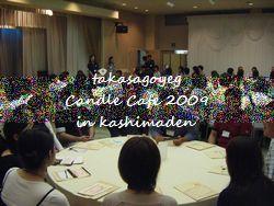 2009 キャンドル・カフェ 大成功!!【報告1】